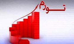 ابرتورم در کمین اقتصاد ایران است؟