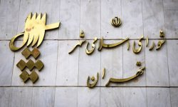 تجمع کارگران پیمانی مقابل شورای شهر پایتخت
