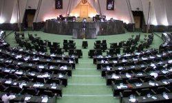 ماجرای مصوبه جنجالی مجلس درباره محرمانه بودن اموال مسئولان چیست؟